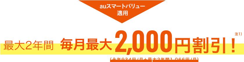 最大2年間、携帯電話1台当たり2,000円割引